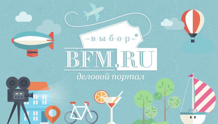 Выбор BFM
