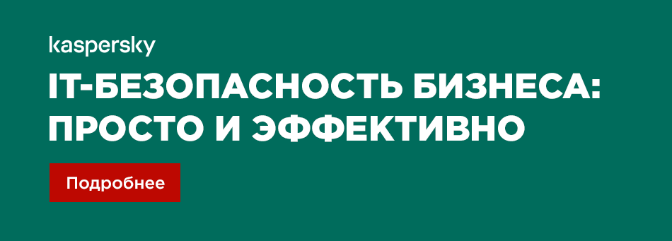 KASPERSKY. Лаборатория для обучения
