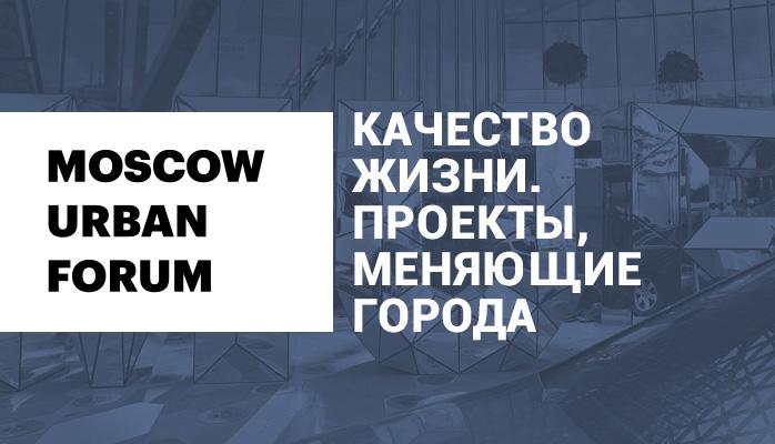 Московский урбанистический форум 2019