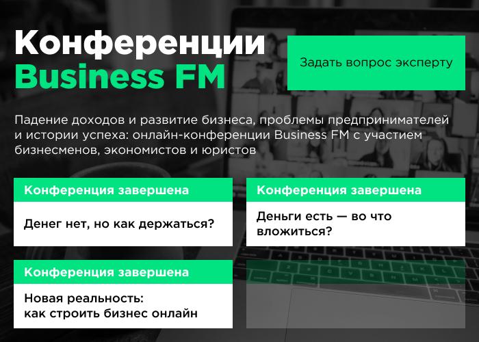 Конференции Business FM