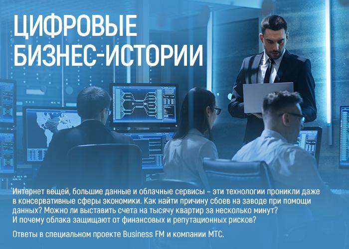МТС: Цифровые бизнес-истории