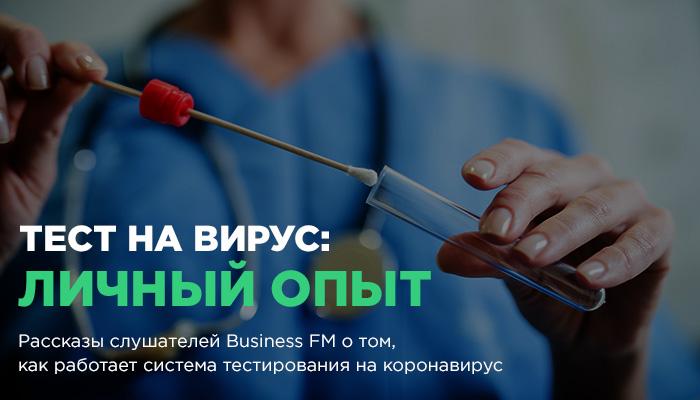 Тест на вирус: личный опыт
