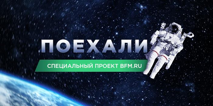 Поехали! - спецпроект на BFM.ru